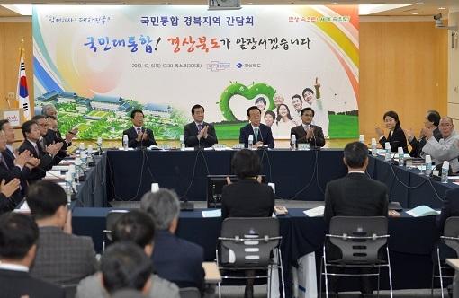 """""""국민대통합 경북이 앞장선다"""".jpg"""