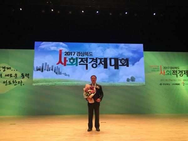 (주)제일산업, 경북 스타 사회적 기업 선정.jpg