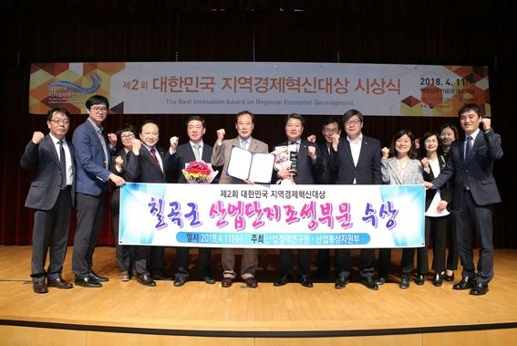 칠곡군, 대한민국 지역경제혁신대상 `최우수`.jpg
